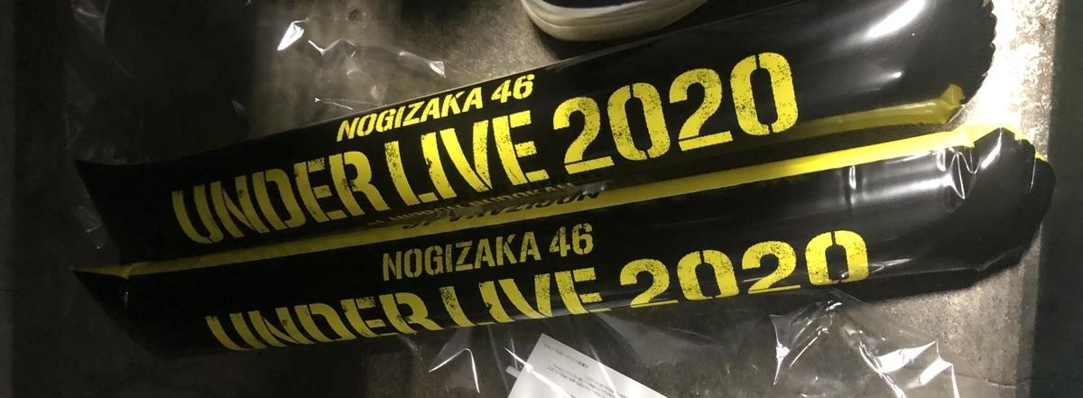 乃木坂46のアンダーライブ2020で配られたスティックバルーン