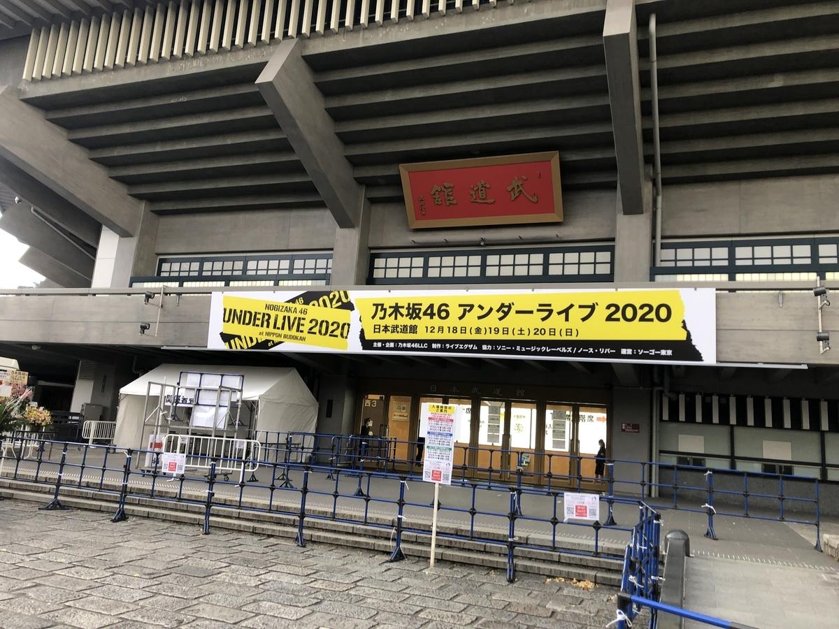 乃木坂46 アンダーライブ2020開催時の日本武道館の様子