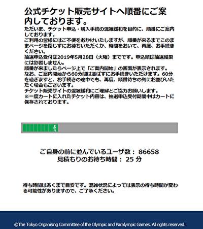 東京オリンピックのチケット抽選予約画面