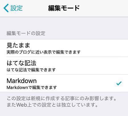 みたままモードからmarkdown方式へ変更する