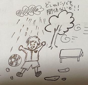 どしゃ降りでもサッカーする息子