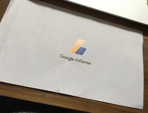 GoogleアドセンスのPINコードが到着