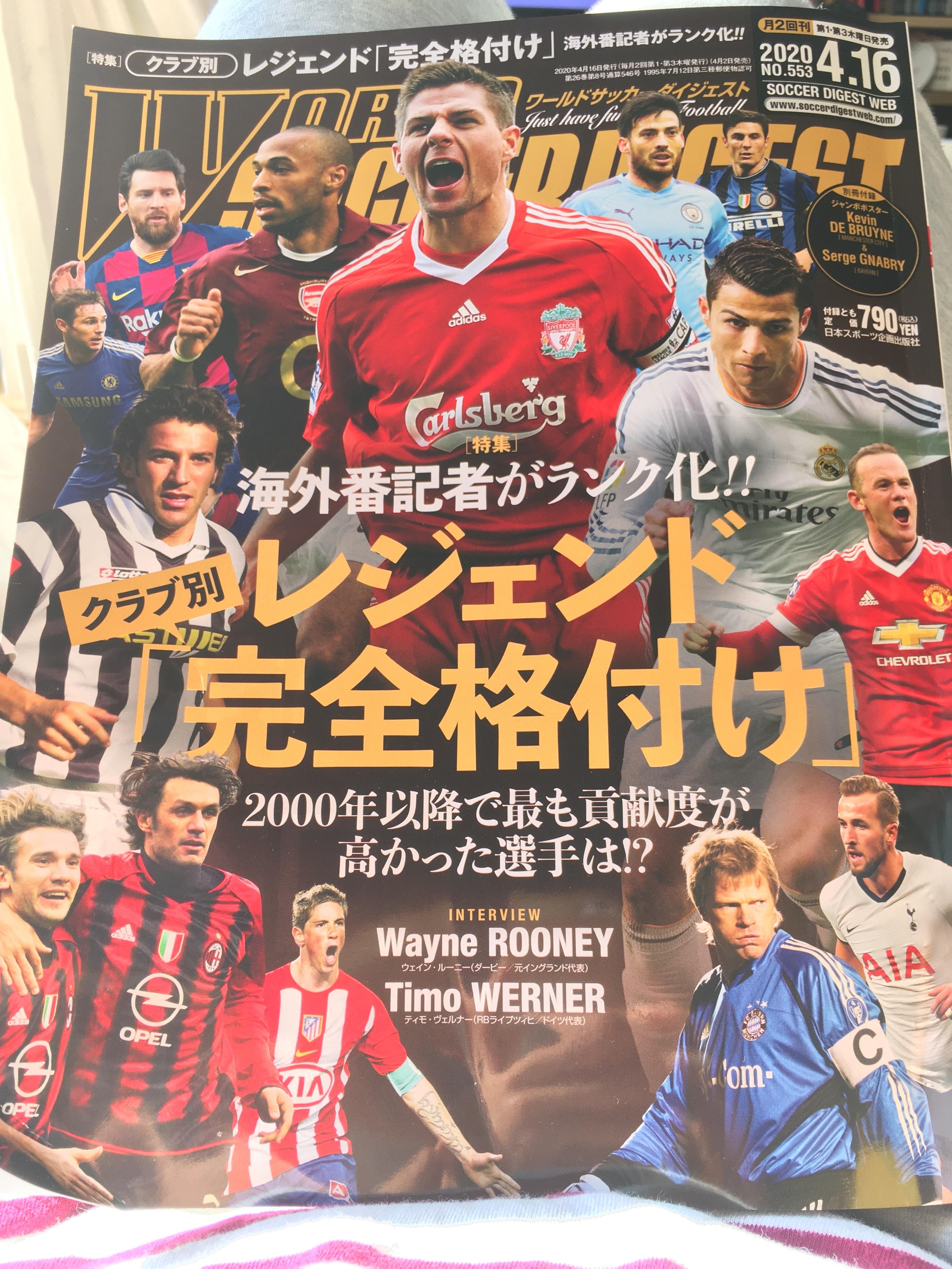 ワールドサッカーダイジェスト2020.4.16No.553