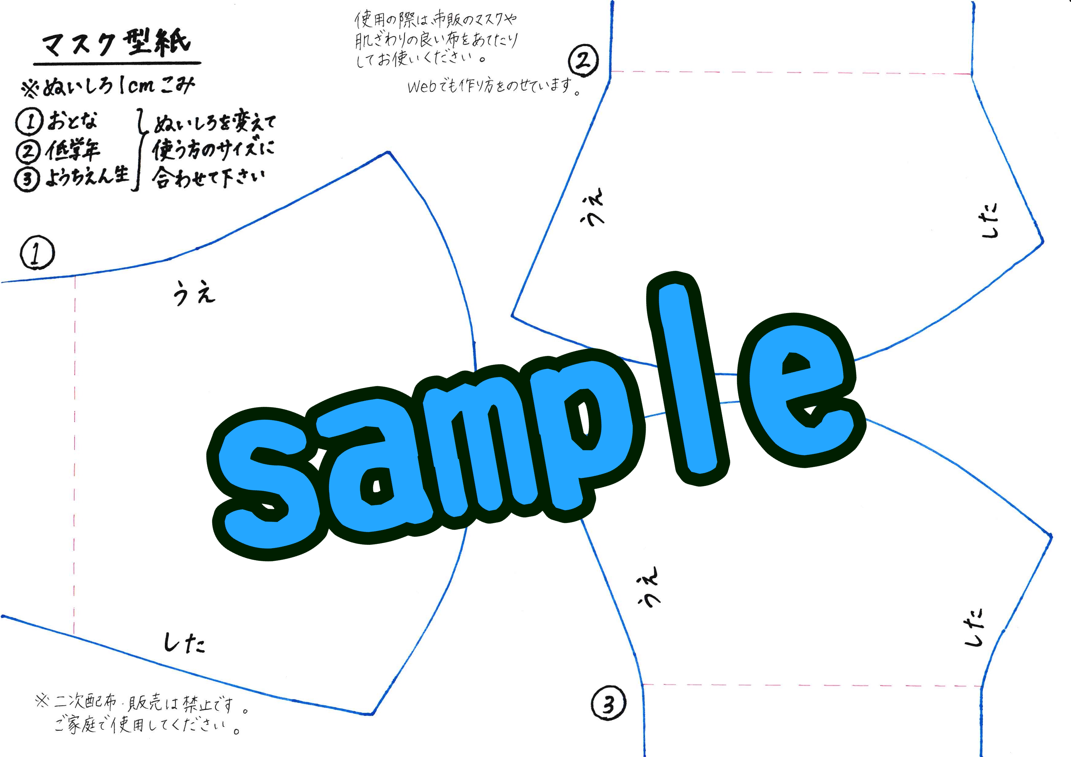 マスク型紙sample