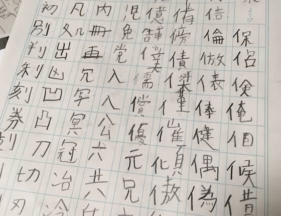 漢字辞典の漢字をひたすら書く
