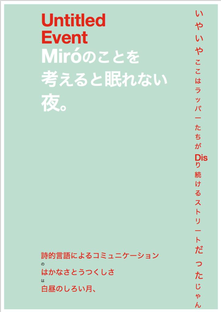f:id:imada-natsuki:20170508002749p:plain