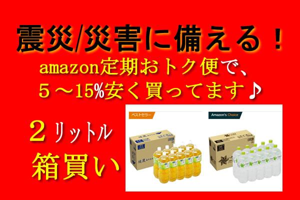 震災/災害に備える!~2L飲料水、箱買い