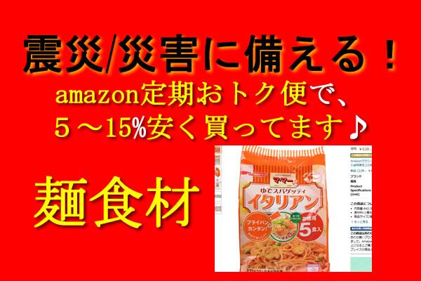 震災/災害に備える~麺食材の備蓄