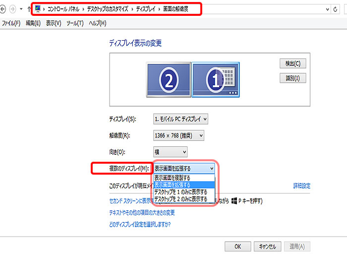 ノートパソコン 2画面変更