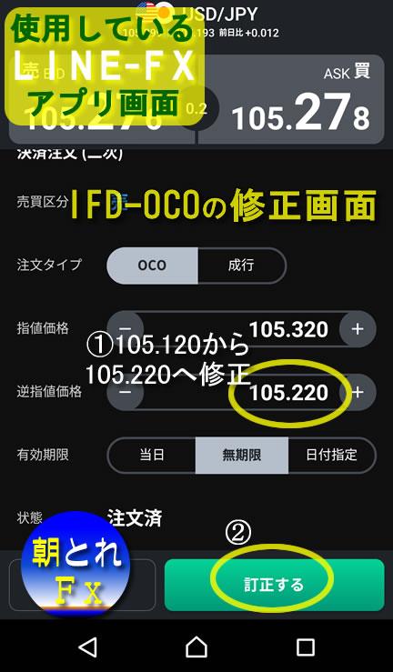 LINE-FXアプリ