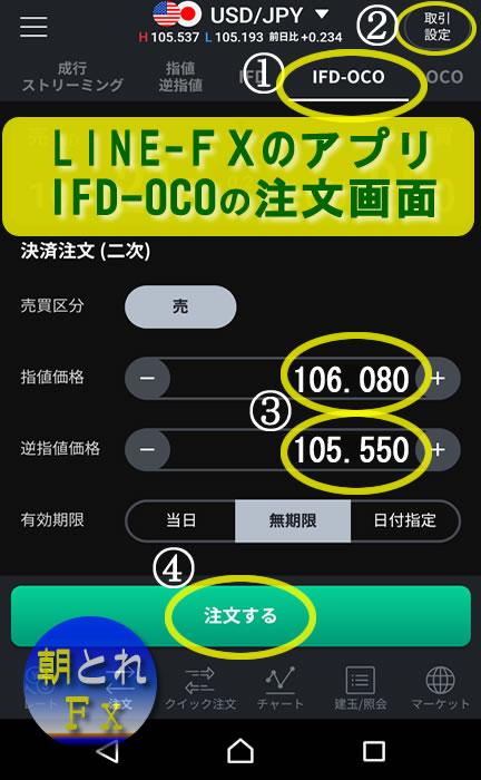 LINE-FXアプリ画面