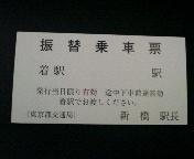 Toei_furikae