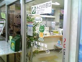 Kaeru_tsuchizaki1