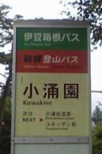 Kowakien