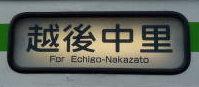 Echigonakazato_maku