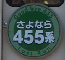 Sayonara455hm