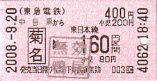 E0694