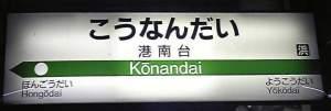 Konandai