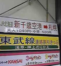 Keikyu_haneda