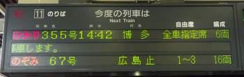 Hikari355sign
