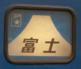 Fuji_tail