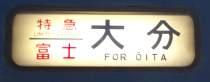 Fujioita_maku