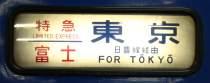 Fujitokyo_maku