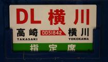 Dlyokokawasabo