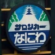 Naniwa_tail