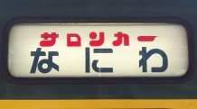 Naniwa_maku