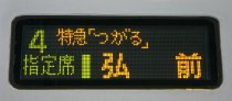 E751tsugaru_led