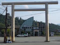 Futaminoura
