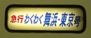 Wakuwakumaihama_maku