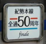 Kisei50fin_hm