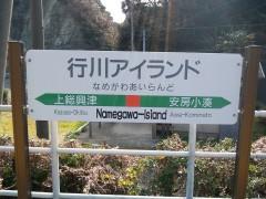 Namegawaisland