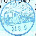 Kirakirauetsu_stamp