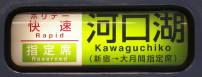 Hkawaguchi_maku