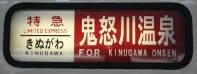 Kinugawamaku