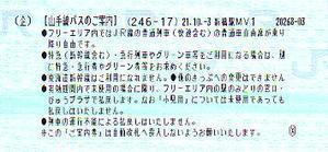 Yamanotepass_2