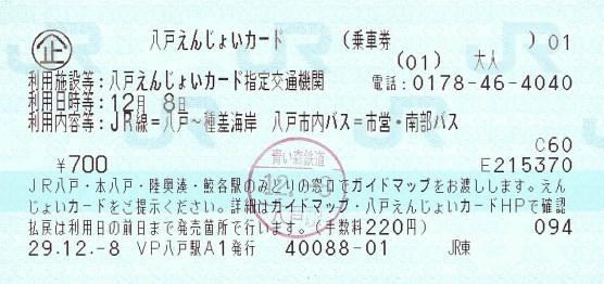 f:id:imadegawa075:20181104232838j:plain