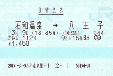 f:id:imadegawa075:20200224015327j:plain