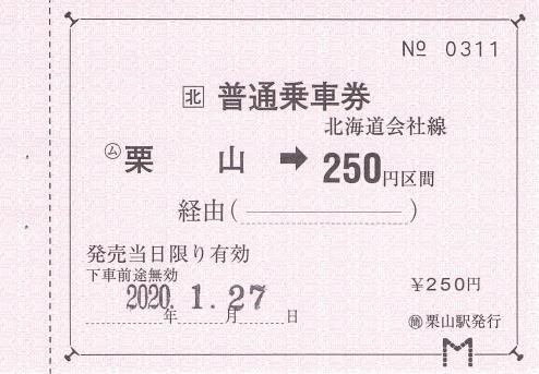f:id:imadegawa075:20200227224943j:plain