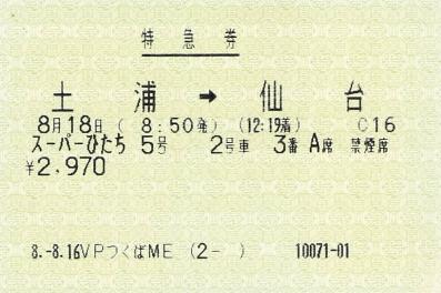 f:id:imadegawa075:20200228230027j:plain