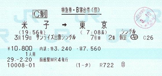f:id:imadegawa075:20200229000442j:plain