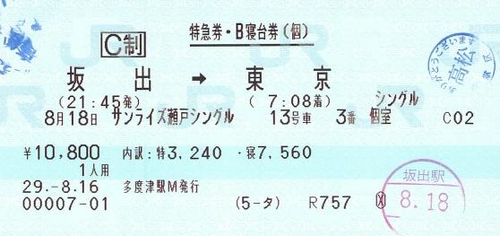f:id:imadegawa075:20200229000555j:plain