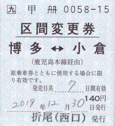 f:id:imadegawa075:20200301225003j:plain