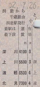 f:id:imadegawa075:20200305222212j:plain