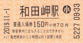 f:id:imadegawa075:20200325010045j:plain