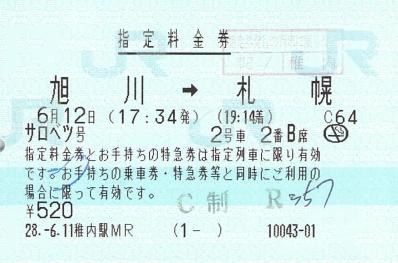 f:id:imadegawa075:20200401224624j:plain