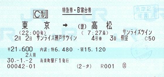 f:id:imadegawa075:20200402235422j:plain